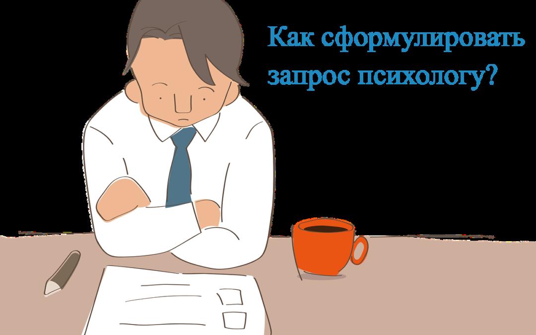 Запрос на работу с психологом