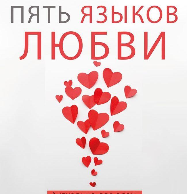 Как сказать: «Я тебя люблю»
