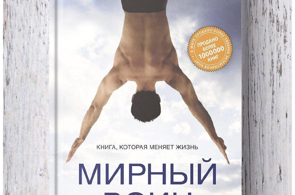 Книга  Дэна Миллмана «Путь мирного воина»