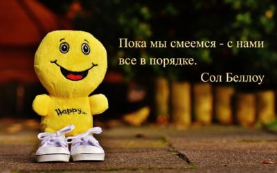 Терапия смехом